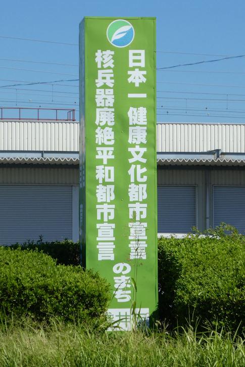 日本で何番目_c0051620_17433757.jpg