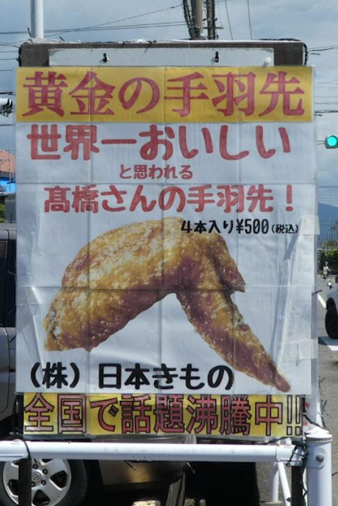 日本で何番目_c0051620_17442776.jpg