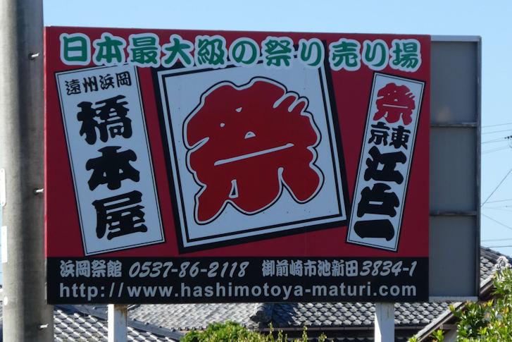 日本で何番目_c0051620_1744350.jpg
