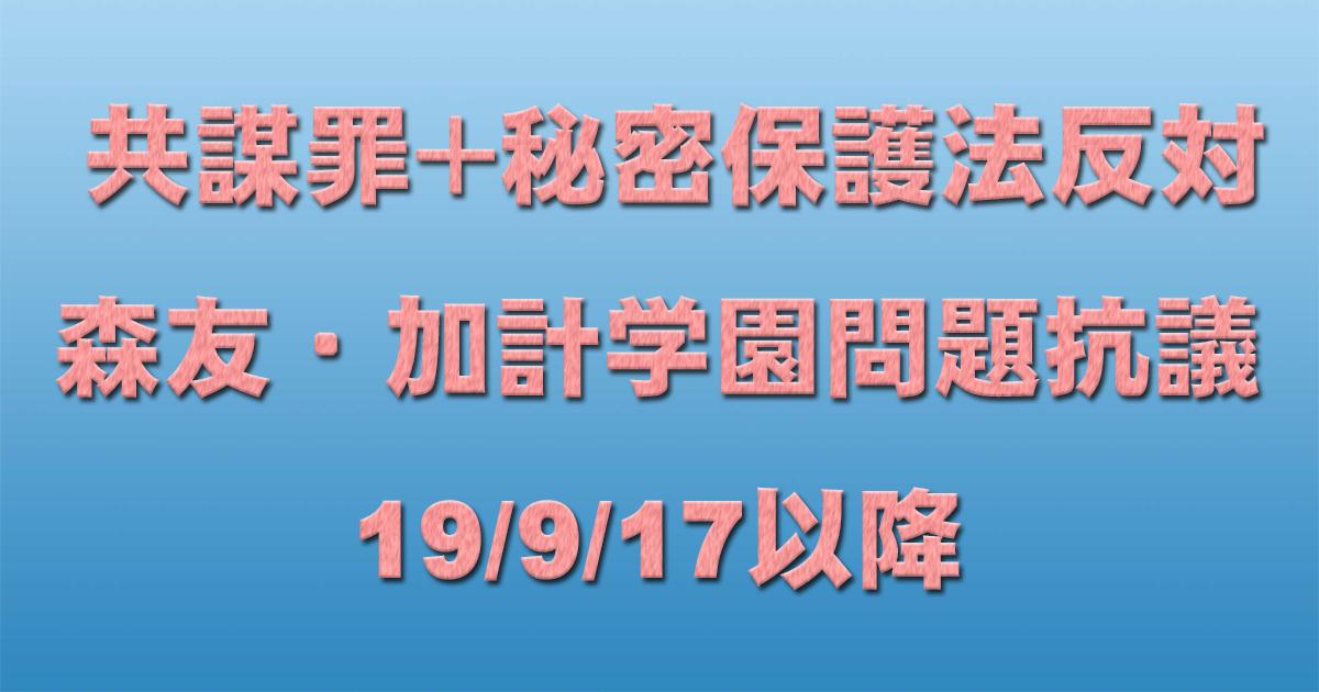 共謀罪+秘密保護法反対イベント+森友・加計学園問題抗議 19/9/17以降 _c0241022_18022553.jpg