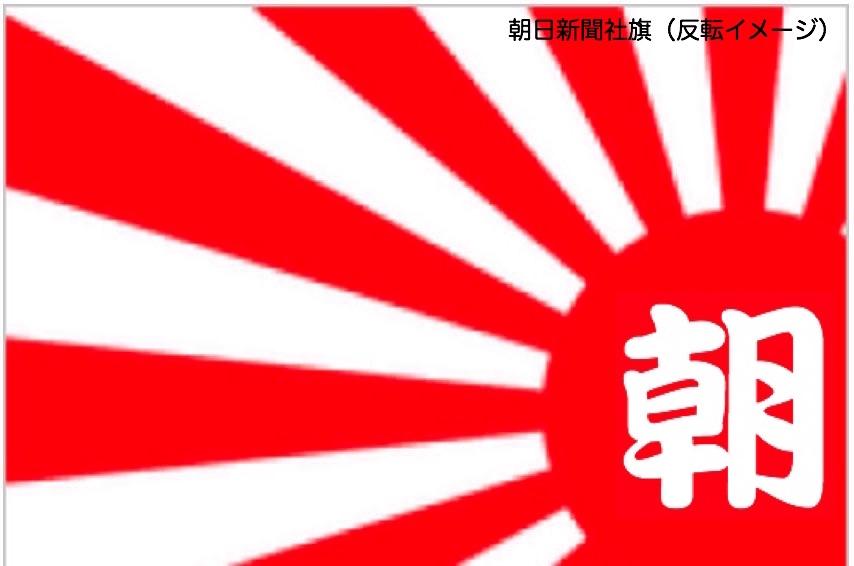 朝日新聞社旗は旭日旗にあらず? : 黄色い電車に乗せて…