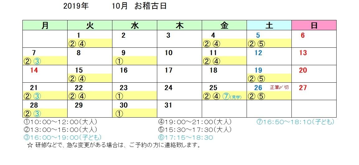 2019.10月お稽古日_e0272038_22571858.jpg