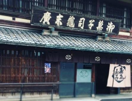 京都女子一人旅・亀末廣(京菓子)_d0039443_14081701.jpg