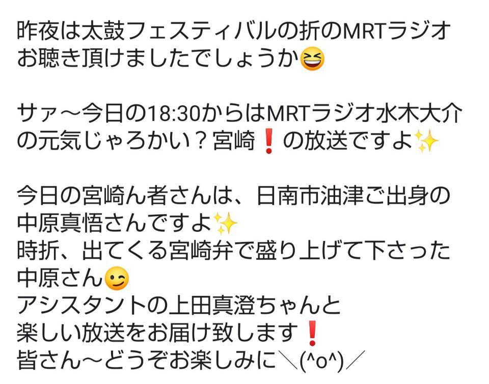 サァ~今日はMRTラジオ水木大介の元気じゃろかい?宮崎の放送ですよ_d0051146_10583048.jpg