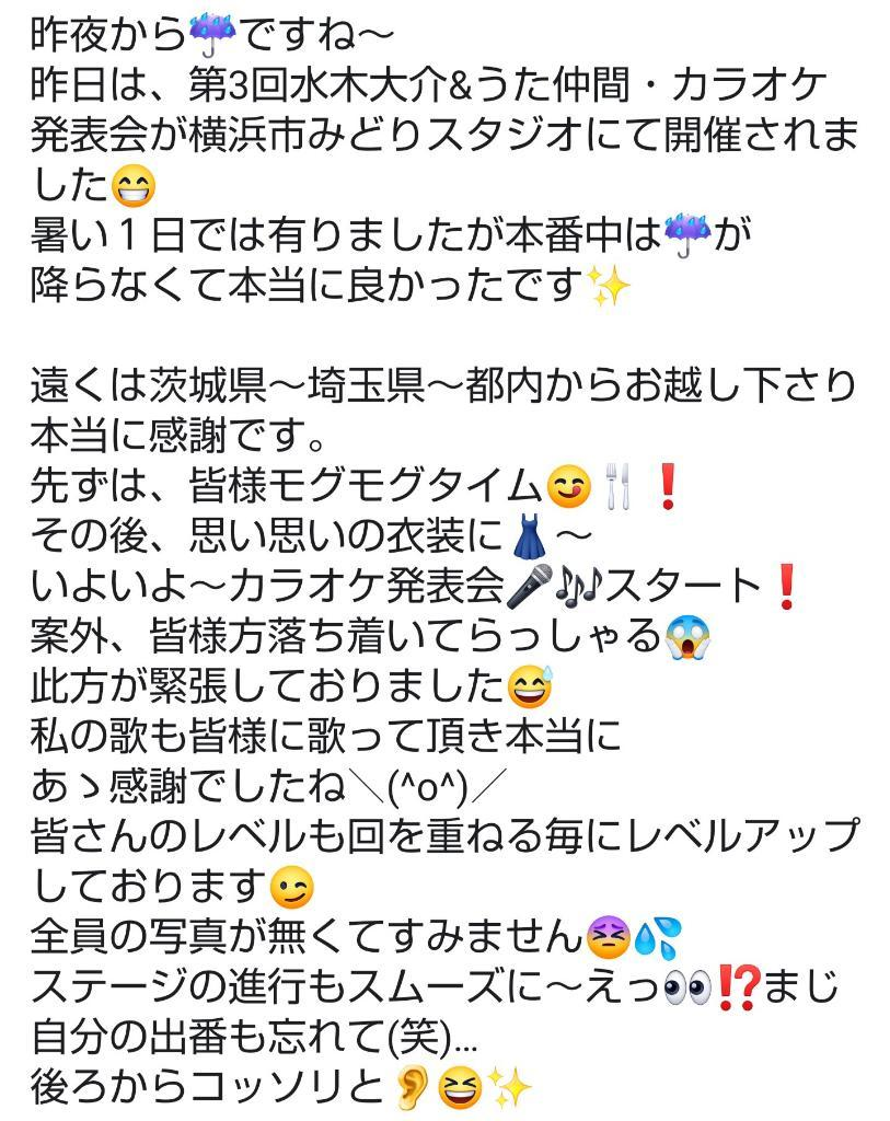 第3回水木大介&うた仲間カラオケ発表会①_d0051146_13300860.jpg