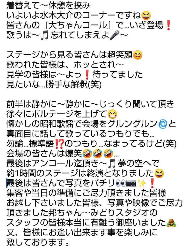 第3回水木大介&うた仲間カラオケ発表会②_d0051146_13313903.jpg