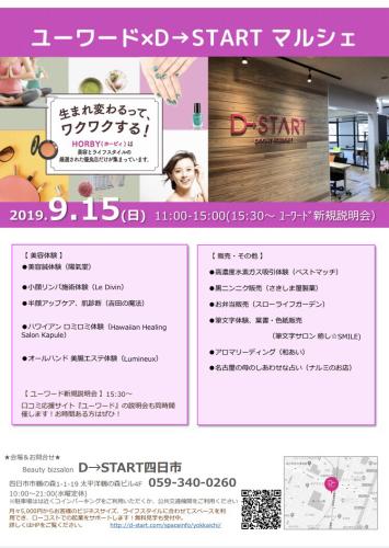 D→START マルシェ@2_e0292546_13352434.jpg