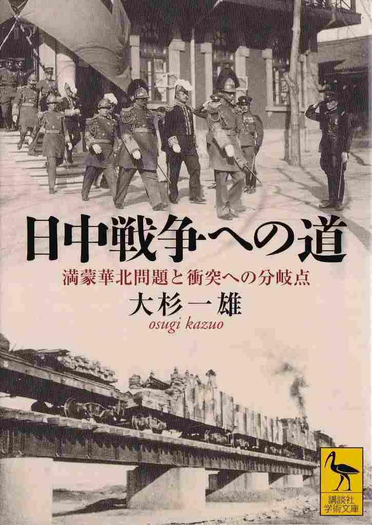 日中戦争への道_d0338347_15551010.jpg