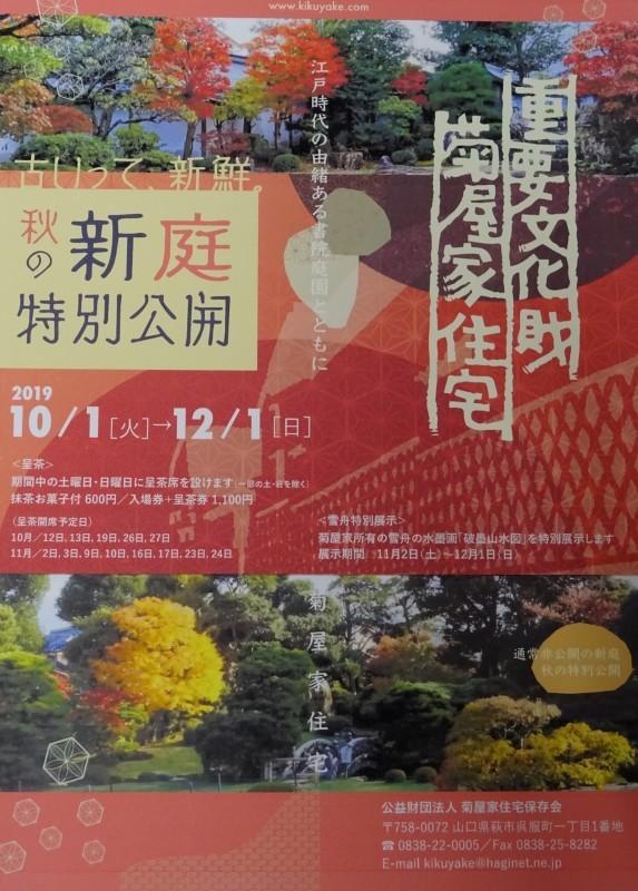 秋の新庭特別公開_f0101949_11271012.jpg