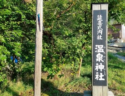 鳴子 温泉神社♪_c0151053_15214048.jpg