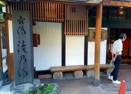 鳴子 温泉神社♪_c0151053_15234528.jpg