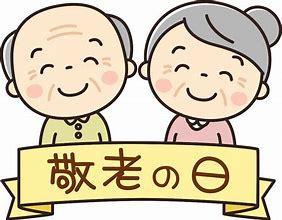 敬老の日_b0065555_07571087.jpg