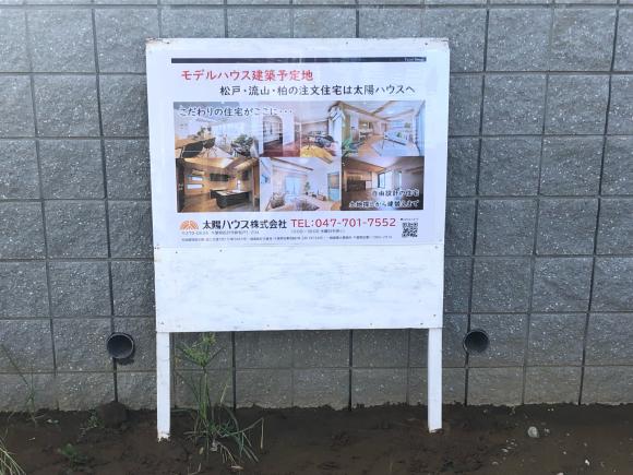 新松戸 建築 創ってます‼️注文住宅モデル0_c0064859_10265364.jpg