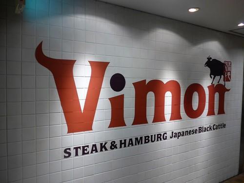 東京「Vimon ビモン」へ行く。_f0232060_1822314.jpg