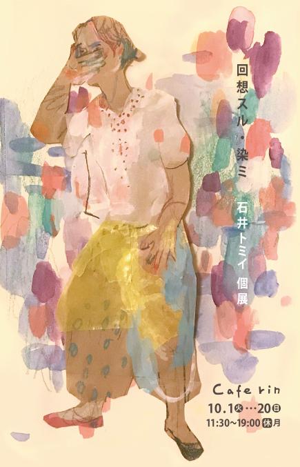石井トミイ個展 回想スル・染ミ10.1~20cafe rin_e0124863_10550994.jpg