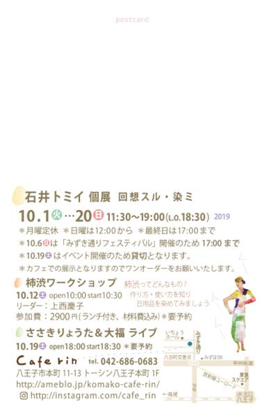 石井トミイ個展 回想スル・染ミ10.1~20cafe rin_e0124863_10552104.jpg