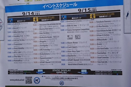 横田基地友好祭に行ってきた~①_c0100865_18111090.jpg