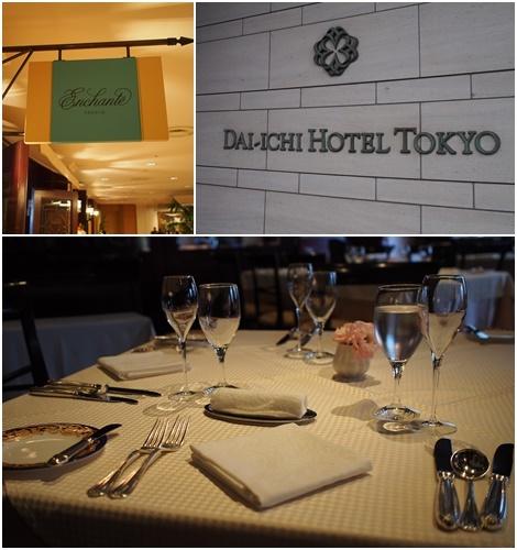 第一ホテル東京 アンシャンテで女子会ランチ_e0200073_14004830.jpg
