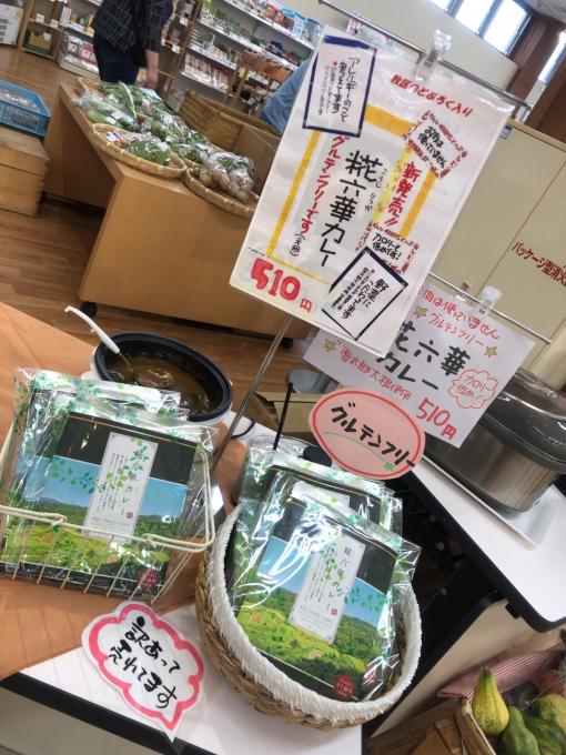 新潟市でカレーの試食販売_d0182179_19535386.jpg