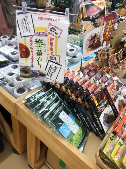 新潟市でカレーの試食販売_d0182179_19544389.jpg