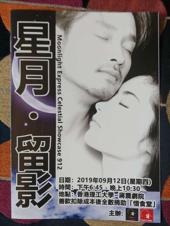 912イベント 星月童話 上映会_d0140584_08390276.jpg