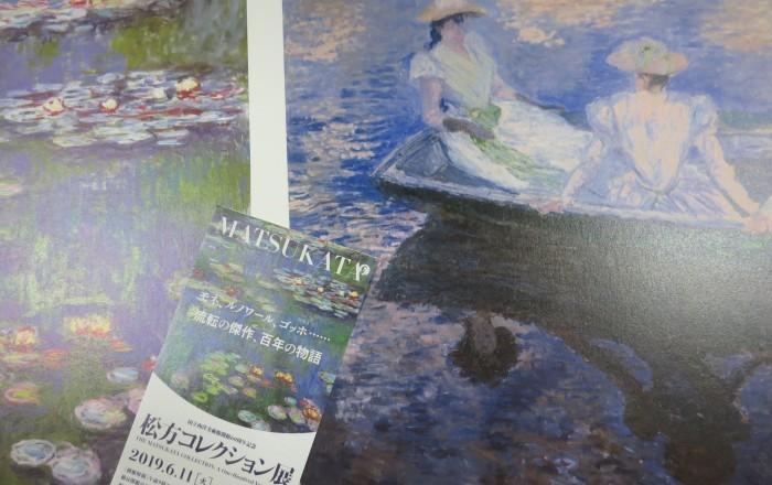 松方コレクション展_b0206085_20245454.jpg