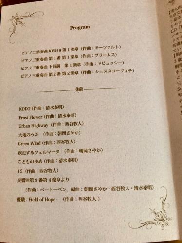 茶の蔵「かねも」でのコンサート無事終了!_e0030586_14355029.jpg