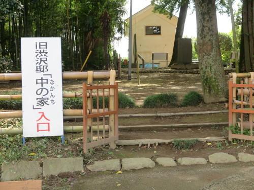 令和×渋沢栄一・日本型経営の源流を探る・2_c0075701_05215275.jpg