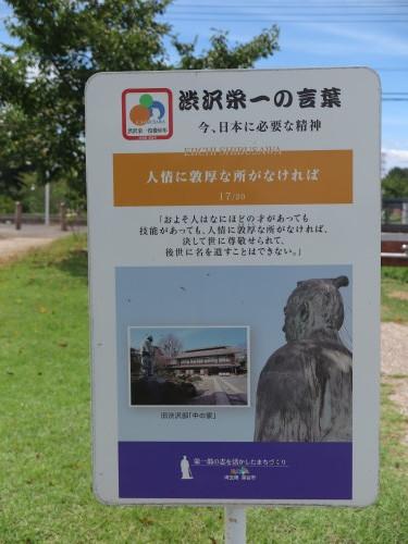 令和×渋沢栄一・日本型経営の源流を探る・2_c0075701_05263175.jpg