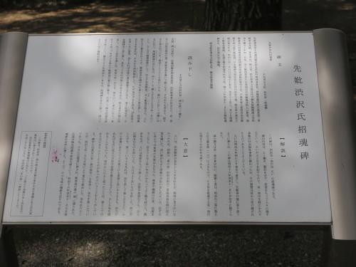 令和×渋沢栄一・日本型経営の源流を探る・2_c0075701_05352084.jpg