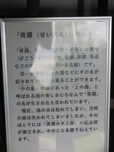 令和×渋沢栄一・日本型経営の源流を探る・2_c0075701_05371178.jpg