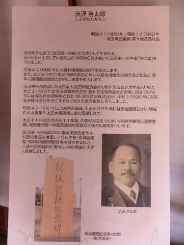 令和×渋沢栄一・日本型経営の源流を探る・2_c0075701_05372125.jpg