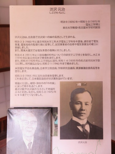 令和×渋沢栄一・日本型経営の源流を探る・2_c0075701_05373005.jpg