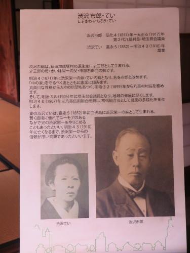 令和×渋沢栄一・日本型経営の源流を探る・2_c0075701_05373510.jpg