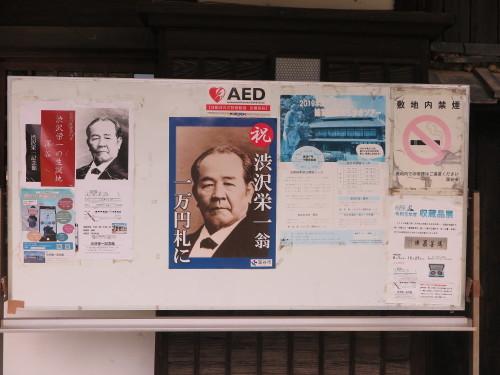 令和×渋沢栄一・日本型経営の源流を探る・2_c0075701_05375019.jpg