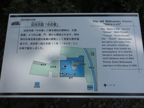 令和×渋沢栄一・日本型経営の源流を探る・2_c0075701_05382729.jpg