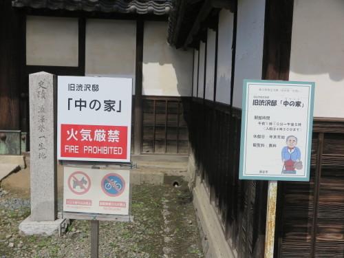 令和×渋沢栄一・日本型経営の源流を探る・2_c0075701_05384143.jpg