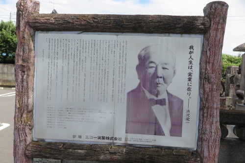 令和×渋沢栄一・日本型経営の源流を探る・2_c0075701_05391272.jpg