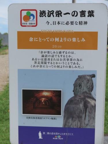令和×渋沢栄一・日本型経営の源流を探る・2_c0075701_05454966.jpg