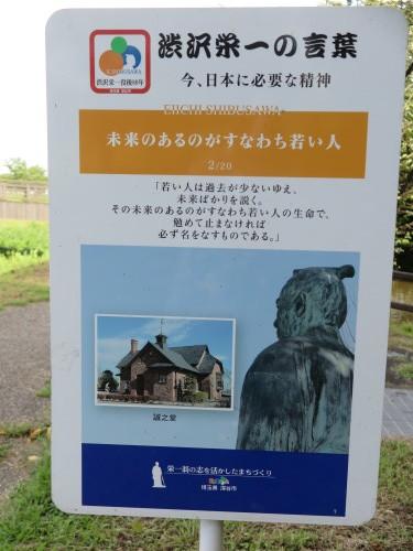 令和×渋沢栄一・日本型経営の源流を探る・2_c0075701_05460909.jpg