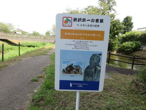 令和×渋沢栄一・日本型経営の源流を探る・2_c0075701_05461461.jpg