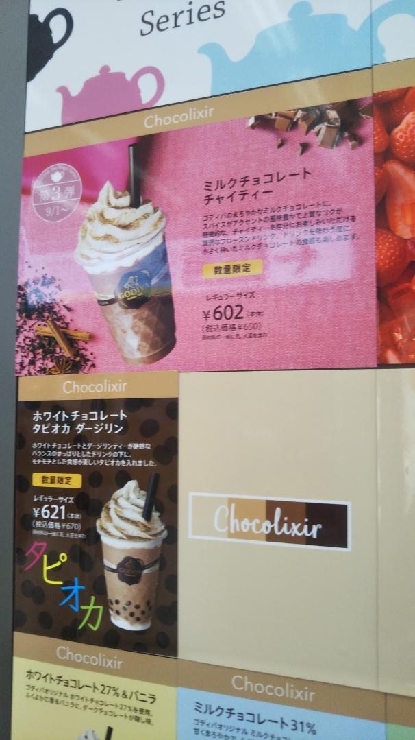 ゴディバ ショコラリキサー ミルクチョコレートチャイティー_f0076001_23173715.jpg