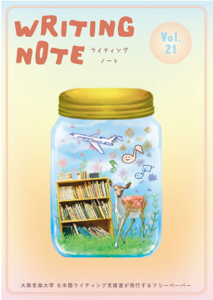WRITING NOTE VOL.21 発行しました!_a0201203_17361079.jpg