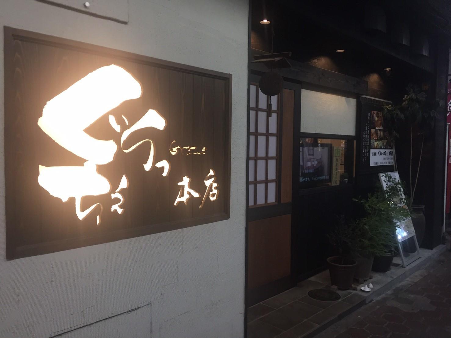 ご馳家ぐらっちぇ本店  コース料理_e0115904_12552182.jpg