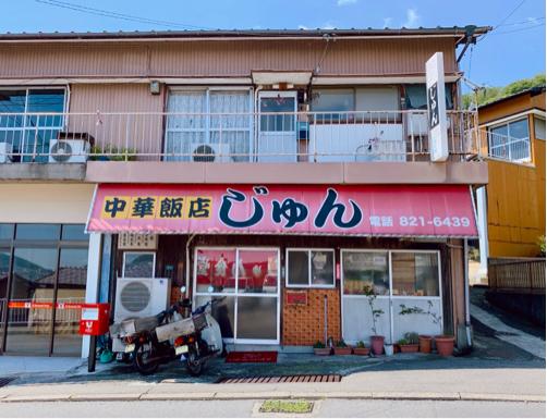長崎食べんば ②坂の上のチャンポン屋さん じゅん食堂_a0140305_00463427.jpg