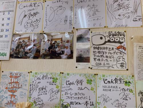 長崎食べんば ②坂の上のチャンポン屋さん じゅん食堂_a0140305_00464220.jpg