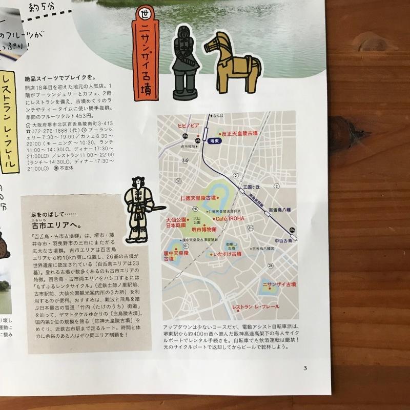 [WORKS]テーマでめぐる大阪・京都・奈良 世界遺産日帰りトリップ_c0141005_09330443.jpg