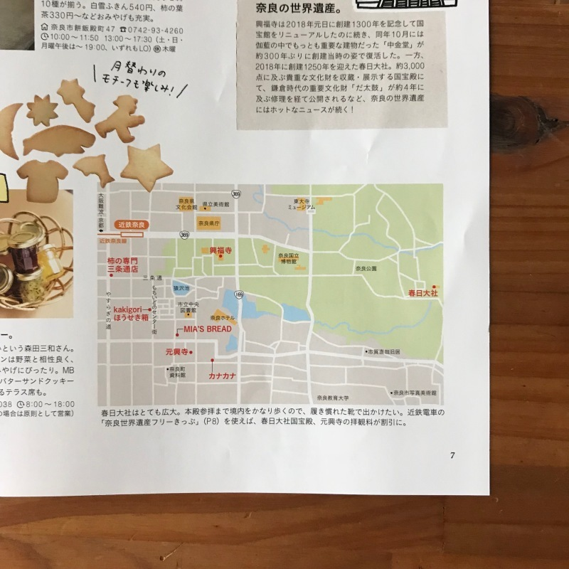 [WORKS]テーマでめぐる大阪・京都・奈良 世界遺産日帰りトリップ_c0141005_09330668.jpg