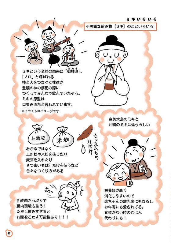【ゆる菌活 9】ミキ(後編)_c0216405_09095989.jpg