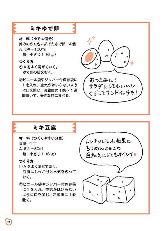 【ゆる菌活 9】ミキ(後編)_c0216405_09100003.jpg